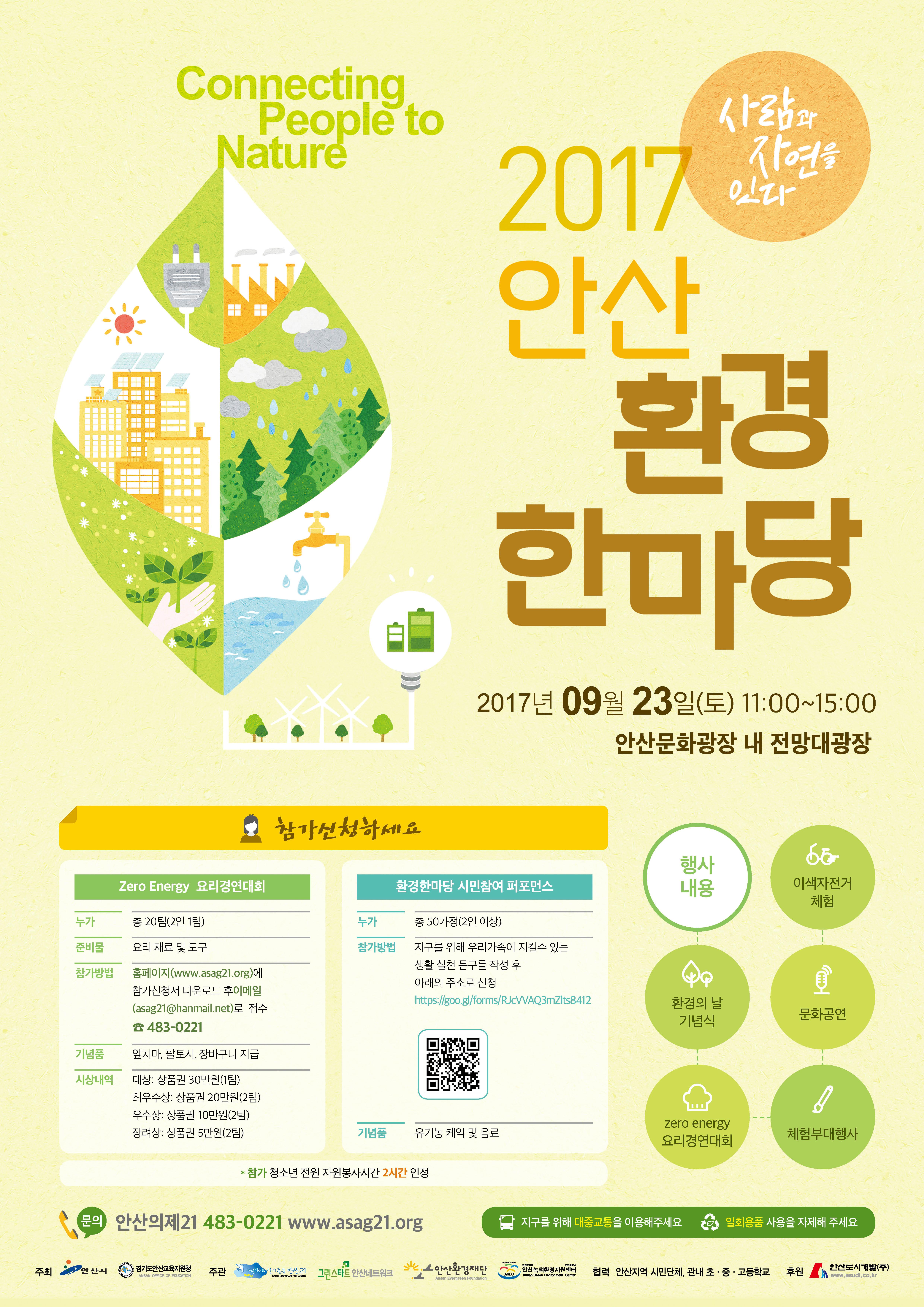 안산의제21-2017안산환경한마당-포스터05.jpg
